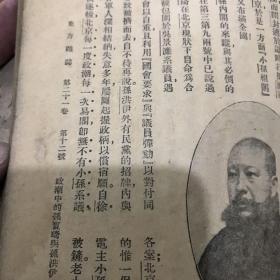 东方杂志31卷12号。新中华杂志第一卷第四期。互助周刋第四号第七期。共三种(合装为一册)