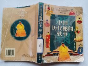 中国历代秘闻轶事 明
