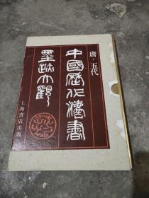 中国历代法书墨迹大观 (四)