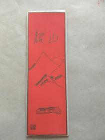 韶山文革书签一套十枚带原盒