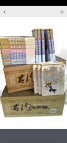 古龙作品集/绘图珍藏本/套装全66册/共2箱