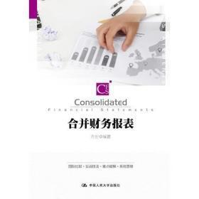 正版图书现货 合并财务报表