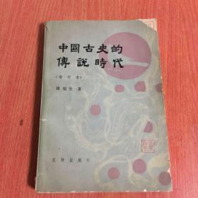 中国古史的传说时代   一版一印  封面有损   著名考古测绘学家 郭义孚 钤印旧藏