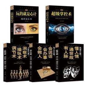全5册玩的就是心计+超级掌控术+处世三绝+为人三会+人生三术