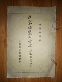 民國十四年8開宣紙《北宋拓麓山寺碑》珂羅版精印全一厚冊。