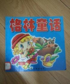 童話故事畫庫 格林童話  愛火柴的小女孩兩本合售