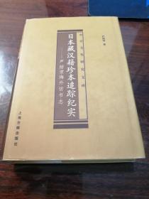 日本藏汉籍珍本追踪纪实 精装   一版一印