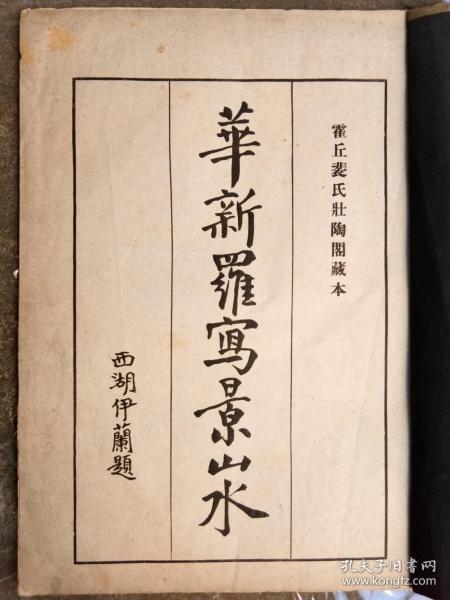 民國8開珂羅半精印《華巖山水精品冊頁》全一冊。精美。