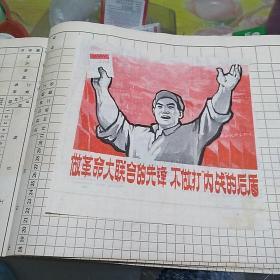 文革宣传画剪画
