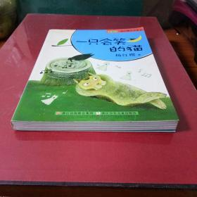 樱桃园·杨红樱注音童书:一只会笑的猫(注音版)