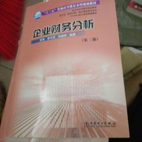 """""""十三五""""普通高等教育本科规划教材 企业财务分析(第二版)"""