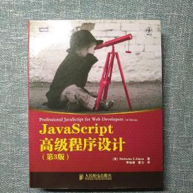 JavaScript高级程序设计(第3版)