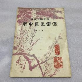 成都中医学院老中医医案选(第二集)