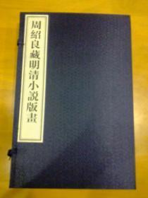 周紹良藏明清小說版畫(全三冊)