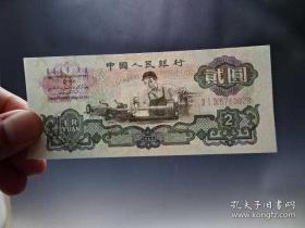 2元车工五角星水印第3套人民币少见品种保真包老