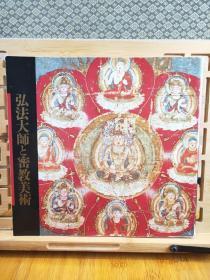 弘法大师与密教美术 空海 不动明王 孔雀明王 爱染明王 虚空藏菩萨  如意轮观音