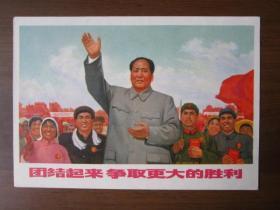 文革32开宣传画:团结起来争取更大的胜利