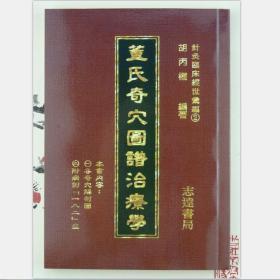 中医针灸 董氏奇穴图谱治疗学 胡丙权 针灸临床经世汇编  A002