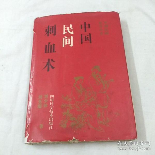 中國民間刺血術,精裝本