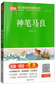 神笔马良/统编版语文教材配套阅读丛书