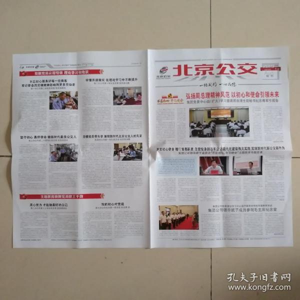 北京公交周总理秘书纪东将军不忘初心牢记使命