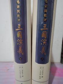 毛宗岗批评三国演义明代四大奇书 16开精装 全二册 大字本