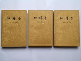 红楼梦 珍藏品!人民文学出版社1957年1版1印 ☆线装版☆