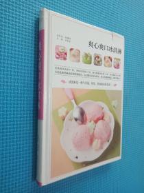 爽心爽口冰淇淋