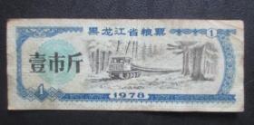 黑龙江省粮票1978年--1市斤【免邮费看店内说明】