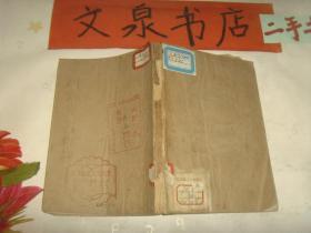 1947年《列寧主義概論》收藏19,皮底包牛皮紙,側封破損tby