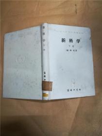 新科学 下册【馆藏】【精装】