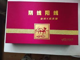 阴线阳线-含4张光盘(阮开立顶级股票实战技术动漫教程)