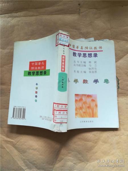 中国著名特级教师教学思想录.小学数学卷