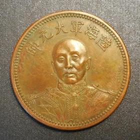 10304号   中华民国15年张作霖像陆海军大元帅纪念币(KQ签字版)铜质样币 (壹圆型)