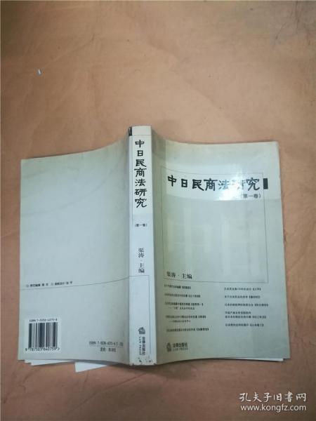 中日民商法研究. 第一卷