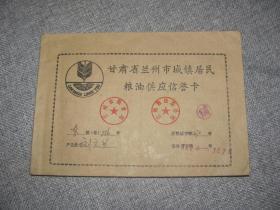 甘肃省兰州市城镇居民粮油供应信誉卡
