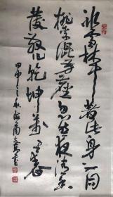 周志高  书法作品  上海市书法家协会主席 保真