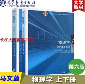 正版 物理学 马文蔚 第六版(第6版) 上下册