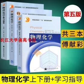 正版 物理化学 第五版 傅献彩 南大 上下册书 辅导 3本 高等教育