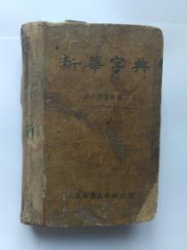 新华字典,1953年10月1版1印,仅10万册(外7品左右。正文干净,85品左右,书末的索引缺少第39-46页,注音字母音序表缺第1-2页。正文不缺页)。
