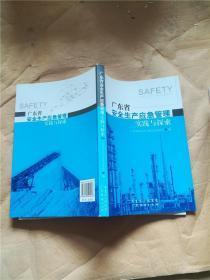 广东省安全生产应急管理实践与探索