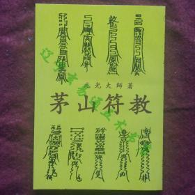 《茅山符教》元光大师著32开160页 符咒