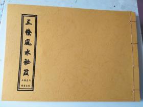 三僚风水秘笈,本书成于清朝咸丰年间,本次出版采用影阴,本书介绍为日课制杀化杀。日课使用符咒制杀化杀的使用方法  ,为难得的风水秘笈。