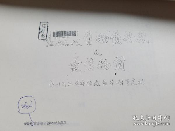 重慶圖書館藏 抗戰大后方調查統計資料 05 物價指數 一厚冊 328頁