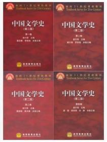 正版 现货 中国文学史 袁行霈 第二版 2版 1-4卷 全四册 高等教育