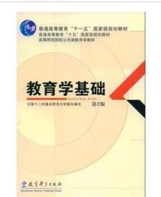 正版  教育学基础 第2版 教育科学出版社9787504140821S