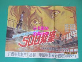 电影海报:508疑案(104.5*75cm)
