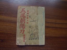 五凤朝阳刀(初版)