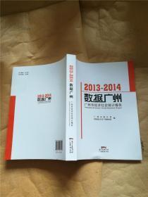 2013-2014数据广州