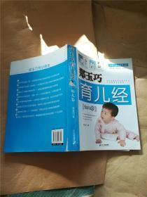 郑玉巧育儿经  幼儿卷【前2页缺失】【书脊受损】